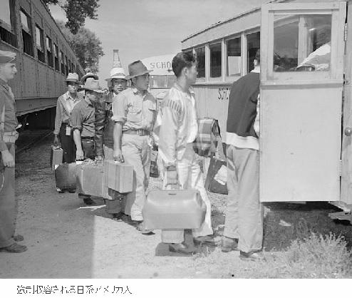 2016-11-20強制収容される日系アメリカ人