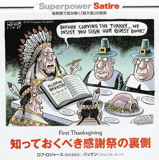 2016-12-4newsweekの記事と風刺画