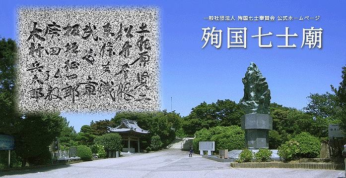 2016-12-14殉国七士廟