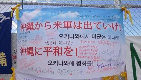 2016-12-22沖縄のハングルの横断幕