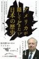 2016-12-28アメリカが隠したい日本の歴史