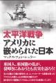 2016-12-28アメリカに嵌められた日本