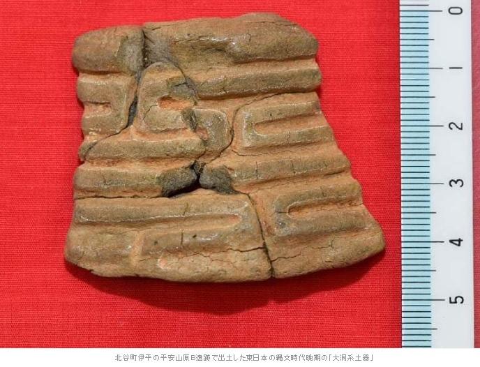 2017-1-26沖縄で発見された縄文土器