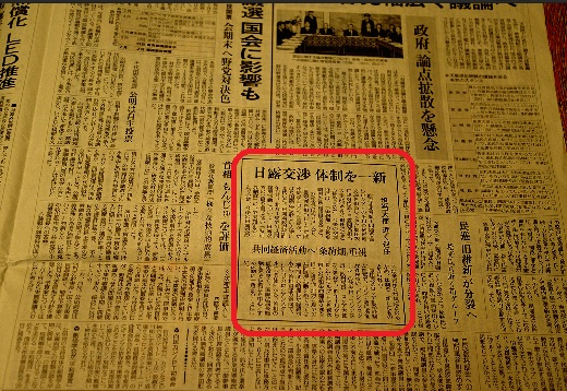 2017-1-27読売の記事1月26日4面