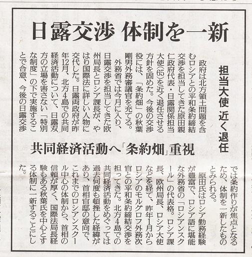 2017-1-27読売の記事1