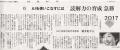 2017-1-31読売新聞1月6日9面記事1