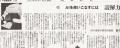 2017-1-31読売新聞1月6日9面記事2