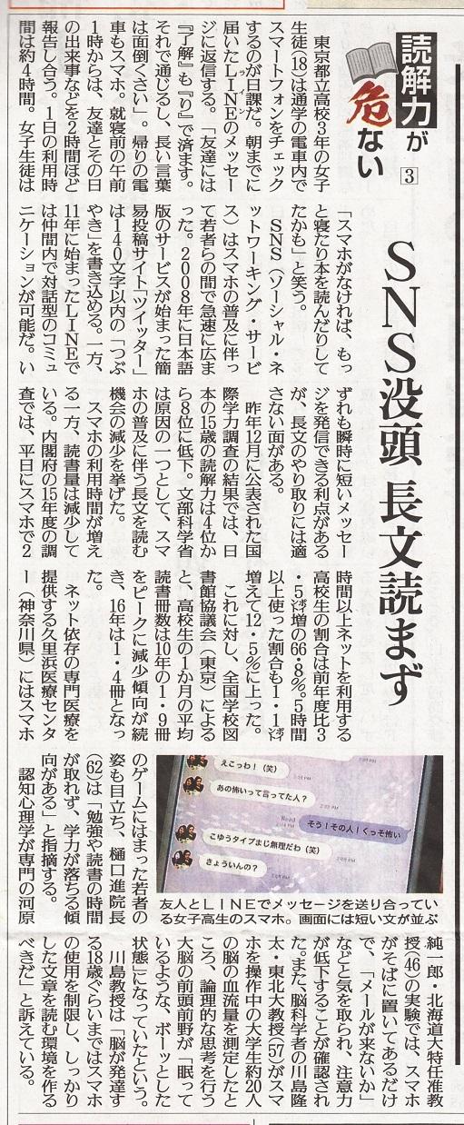 2017-2-1読売新聞一面記事2月1日