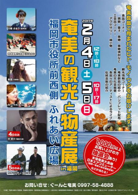 奄美の観光と物産展2017