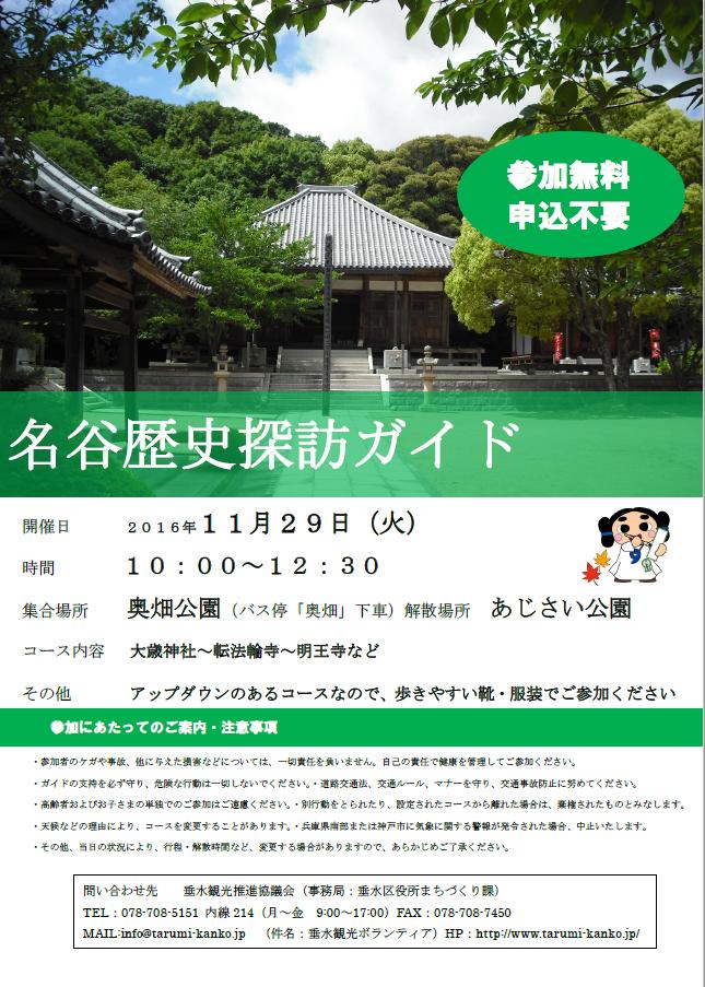 2016 名谷歴史探訪ガイド