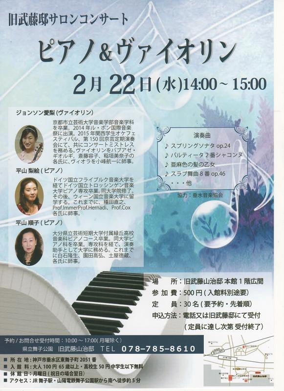 170222 武藤邸コンサート