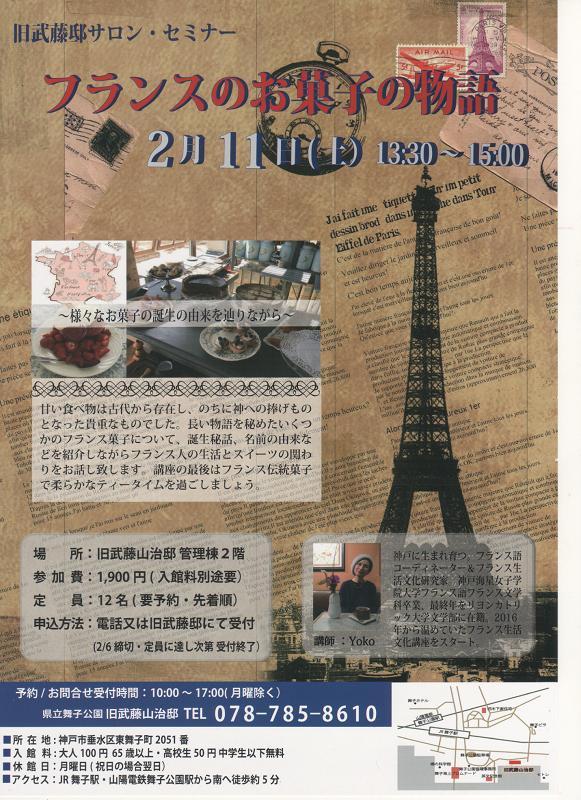 170121 フランス菓子