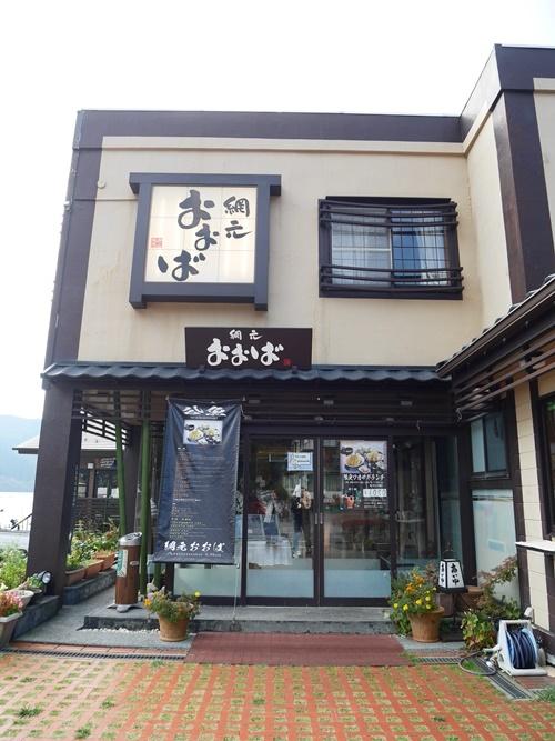 箱根 ランチ1