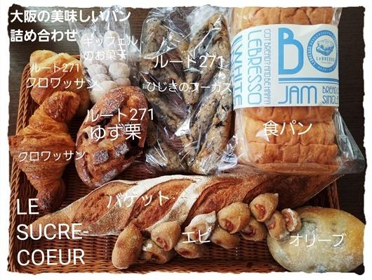 大阪のパンたち