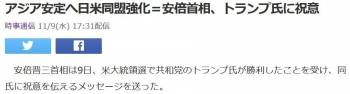 newsアジア安定へ日米同盟強化=安倍首相、トランプ氏に祝意