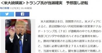 news<米大統領選>トランプ氏が当選確実 予想覆し逆転