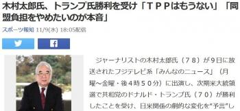 news木村太郎氏、トランプ氏勝利を受け「TPPはもうない」「同盟負担をやめたいのが本音」