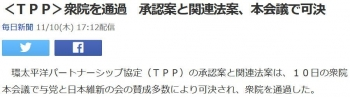 news<TPP>衆院を通過 承認案と関連法案、本会議で可決