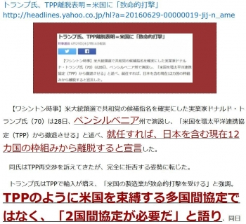 tenトランプ氏、TPP離脱表明=米国に「致命的打撃」