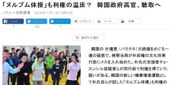 news「ヌルプム体操」も利権の温床? 韓国政府高官、聴取へ
