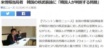 news米情報当局者 韓国の核武装論に「韓国人が判断する問題」