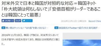 news対米外交で日本と韓国が対照的な対応=韓国ネット「朴大統領は何もしないで」「安倍首相がリーダーであることは韓国にとって最悪」