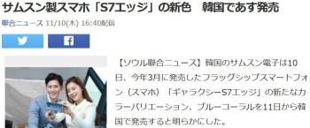 newsサムスン製スマホ「S7エッジ」の新色 韓国であす発売