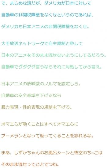 tenダメリカが日本に対して自動車の非関税障壁をなくせというのであれば、ダメリカも日本アニメの非関税障壁をなくせ