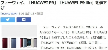 newsファーウェイ、「HUAWEI P9」「HUAWEI P9 lite」を値下げ