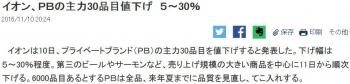 newsイオン、PBの主力30品目値下げ 5~30%