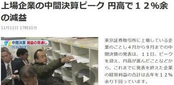 news上場企業の中間決算ピーク 円高で12%余の減益