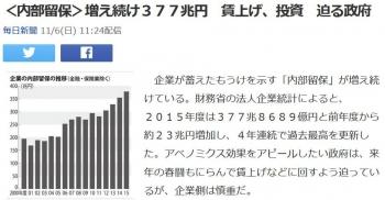 news<内部留保>増え続け377兆円 賃上げ、投資 迫る政府