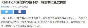 news<NHK>受信料の値下げ、経営委に正式提案