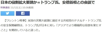 news日本の役割拡大要請か=トランプ氏、安倍首相との会談で