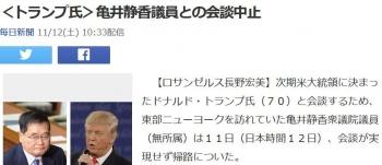 news<トランプ氏>亀井静香議員との会談中止