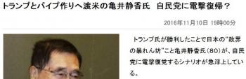 newsトランプとパイプ作りへ渡米の亀井静香氏 自民党に電撃復帰?