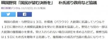 news韓国野党「国民が望む決断を」 朴氏巡り政府など協議