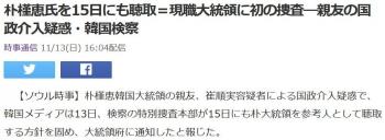 news朴槿恵氏を15日にも聴取=現職大統領に初の捜査―親友の国政介入疑惑・韓国検察
