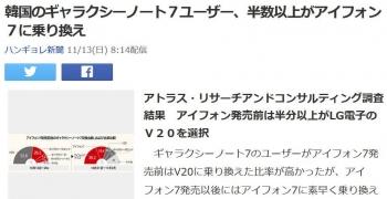 news韓国のギャラクシーノート7ユーザー、半数以上がアイフォン7に乗り換え