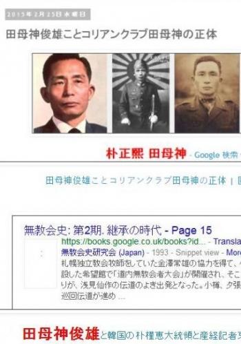 tok田母神俊雄と韓国の朴槿恵大統領と産経記者束縛騒動2