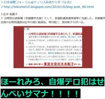 ten>日本国際フォーラム@チュリス赤坂から芋づる式に