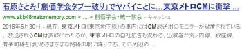 news石原さとみ「創価学会タブー破り」でヤバイことに…東京メトロCMに衝撃