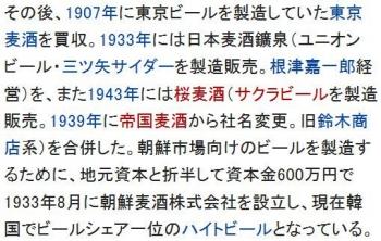 wiki大日本麦酒2