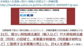 news米軍属2人を逮捕=覚せい剤輸入容疑など―沖縄県警