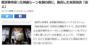 news南京事件扱った映画シーンを服の柄に、販売した米百貨店「炎上」
