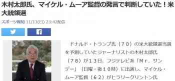 news木村太郎氏、マイケル・ムーア監督の発言で判断していた!米大統領選