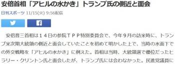 news安倍首相「アヒルの水かき」トランプ氏の側近と面会