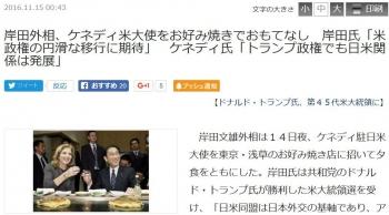 news岸田外相、ケネディ米大使をお好み焼きでおもてなし 岸田氏「米政権の円滑な移行に期待」 ケネディ氏「トランプ政権でも日米関係は発展」