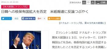 news日韓への核保有国拡大を否定 米紙報道に反論つぶやく