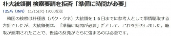 news朴大統領側 検察要請を拒否「準備に時間が必要」